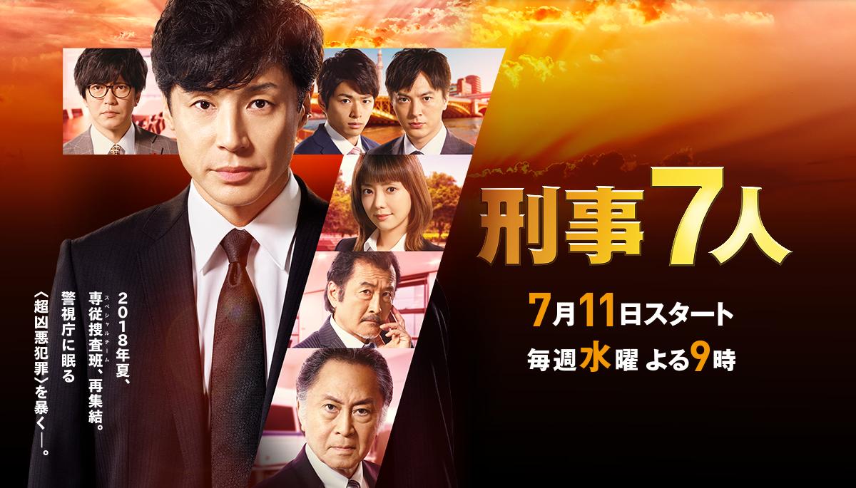 ドラマ『刑事7人 第4シリーズ』見逃し動画無料配信