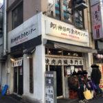 【950円食べ放題】神保町食肉センターで焼肉ランチを食す!