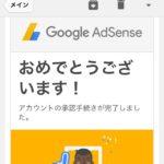 明けましておめでとうございます&Google Adsense審査通過!