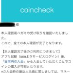 【画像付き】コインチェックのコイン送金方法をわかりやすく解説