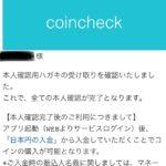 【画像付き】コインチェックのコイン送金方法をわかりやすく解説
