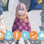ゆるキャンのアニメがおすすめ!女の子がかわいいキャンプ漫画