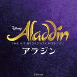 劇団四季「アラジン」の東京公演に行ってきました!ミュージカルや舞台初心者におすすめ(チケット情報あり)