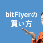 bitFlyerのムズ過ぎる買い方まとめたよ!販売所・取引所・FX別