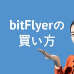 bitFlyerのムズ過ぎる買い方まとめたよ!販売所・取引所・FX別