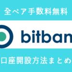 【画像付き】bitbankの口座開設方法/全ペア手数料無料キャンペーン開催中!