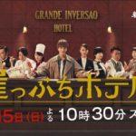 崖っぷちホテル3話、4話ドラマ無料 がんちゃん動画!視聴率や感想も