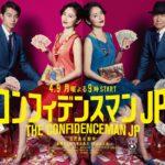 コンフィデンスマンJP3話、4話ドラマ無料 長澤まさみ動画!視聴率や感想も