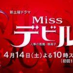 菜々緒の新ドラマ無料動画「Missデビル」を全話見る方法!