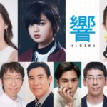 欅坂46「てち」こと平手友梨奈が「響」で映画初主演!マンガ原作?