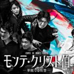 ディーンフジオカドラマ無料動画「モンテクリスト伯」を全話視聴!