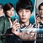シグナル2話、3話ドラマ無料 坂口健太郎動画!視聴率や感想も