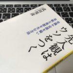【書評】先入観はウソをつく 武田邦彦 感想・レビュー