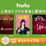 正義のセ1話〜最終回まで全話無料でフル動画を見る方法