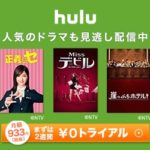 Missデビル1話〜最終話まで全話無料でフル動画を見る方法