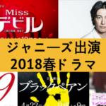 【ジャニーズ出演】2018年春ドラマを全話無料で見る方法!