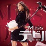 Missデビル2話、3話ドラマ無料 菜々緒動画!視聴率や感想も