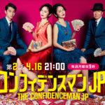 コンフィデンスマンJP2話、3話ドラマ無料 長澤まさみ動画!視聴率や感想も