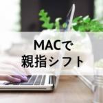 Macで親指シフトはじめる方法!3分でセットアップ完了するよ