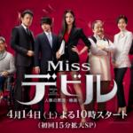 Missデビル(ミスデビル)ドラマ動画を無料視聴。pandora/dailymotionで見逃し配信?