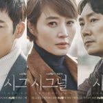 シグナル韓国ドラマ動画を無料視聴。pandora/dailymotionは?あらすじも