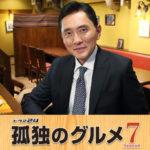 孤独のグルメ7ドラマ動画を無料視聴。pandora/dailymotionは?
