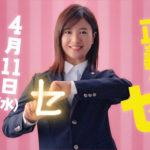 正義のセ8話、9話ドラマ無料 吉高由里子動画!視聴率や感想も