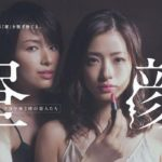 ドラマ昼顔 パンドラデイリーモーション以外の無料動画視聴方法!