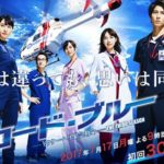 コードブルー3 ドラマ動画を無料視聴。pandora/dailymotionは?