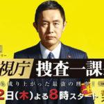 「捜査一課長3」ドラマ動画を無料視聴。pandora/dailymotionで見逃し配信?