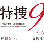 「特捜9」4話、5話ドラマ無料 井ノ原快彦動画!視聴率や感想も