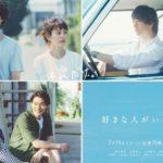 桐谷美玲三浦翔平のドラマ無料動画「好きな人がいること」を全話視聴!