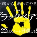 ブラックペアン10話(最終回)ドラマ無料 嵐・二宮動画!視聴率や感想も