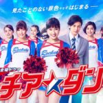 チアダン4話、5話ドラマ無料 土屋太鳳動画!視聴率や感想も