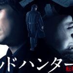 ヘッドハンタードラマ動画を無料視聴。pandora/dailymotionは?