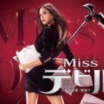 Missデビル7話、8話ドラマ無料 菜々緒動画!視聴率や感想も