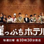 崖っぷちホテル8話、9話ドラマ無料 がんちゃん動画!視聴率や感想も