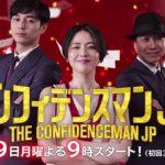 コンフィデンスマンJP 1話動画を無料視聴。pandora/dailymotionは?
