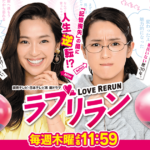 ラブリラン4話、5話ドラマ無料 中村アン動画!視聴率や感想も