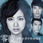 絶対零度season1ドラマ動画を無料視聴。pandora/dailymotionは?