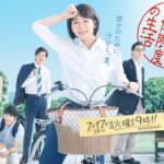 健康で文化的な最低限度の生活1話、2話ドラマ無料 吉岡里帆動画!pandora/dailymotionは?