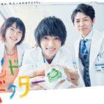 山崎賢人主演無料動画「グッド・ドクター」を全話視聴!