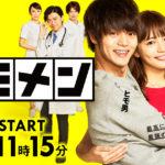 ヒモメン4話、5話ドラマ無料 川口春奈動画!pandora/dailymotionは?