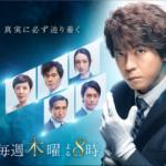木曜ミステリー遺留捜査第5シリーズ2話、3話ドラマ上川隆也無料 動画!pandora/dailymotionは?