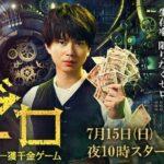 ゼロ 一獲千金ゲーム3話、4話ドラマ無料 加藤シゲアキ動画!視聴率や感想も