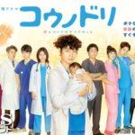 コウノドリ(2015)ドラマ動画を無料視聴。pandora/dailymotionは?