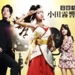 霊能力者小田霧響子の嘘ドラマ動画を無料視聴。pandora/dailymotionは?
