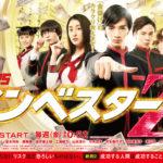 インベスターZ 4話、5話ドラマ無料 清水尋也動画!視聴率や感想も