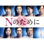 Nのためにドラマ動画を無料視聴。pandora/dailymotionは?