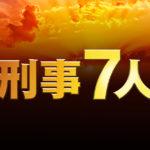 「刑事7人 」第4シリーズドラマ動画を無料視聴。pandora/dailymotionは?